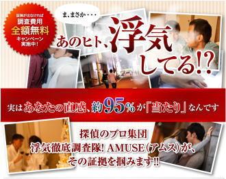 総合探偵社AMUSE