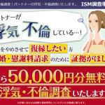 5万円キャッシュバックキャンペーン中!「ISM探偵事務所」